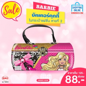 Barbie Butter Cookie in Tin Bag (ลายที่ 2)